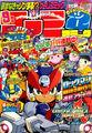 Famitsu2007-09.jpg