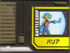 File:BattleChip647.png