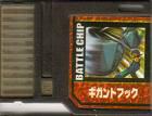 File:BattleChip820.png