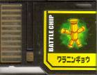 File:BattleChip615.png