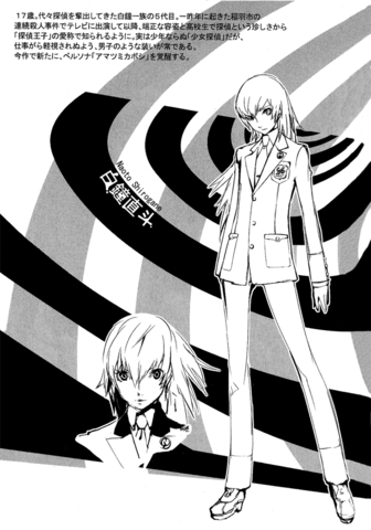 File:PxD Concept Naoto.png