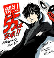 P5 Illustration of the Protagonist for celebration of 550,00 copies shipped by Shigenori Soejima.jpg