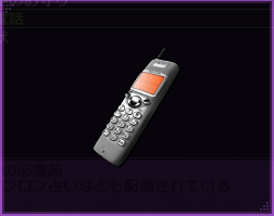 File:P2EP Cell Phone.png