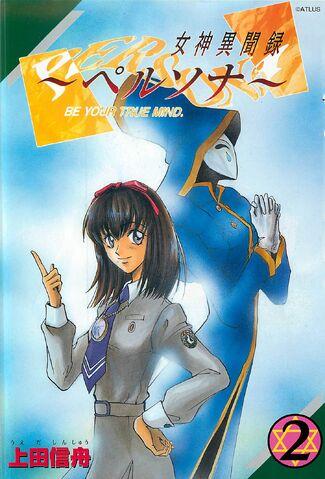 File:Manga Maso.jpg