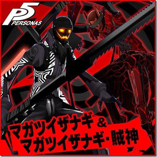 Image - P5 Magatsu-Izanagi and Magatsu-Izanagi Thief God ...
