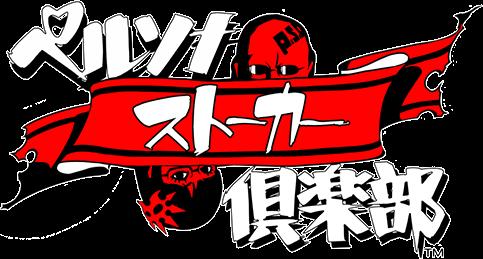 File:Persona Stalker Logo.png