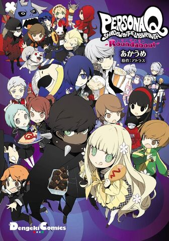 File:Persona Q Shadow of the Labyrinth Roundabout (DengekiComicsEX) cover.jpg