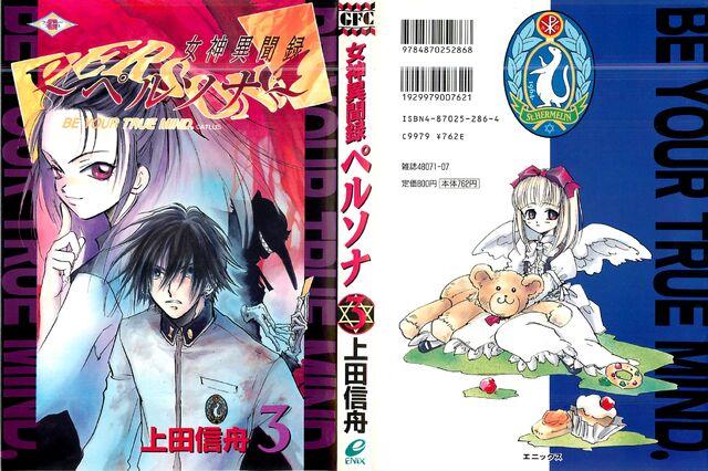 File:Persona Manga Volume 3.jpg