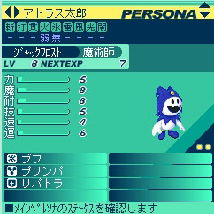 File:Persona mobile online screen 9.jpg