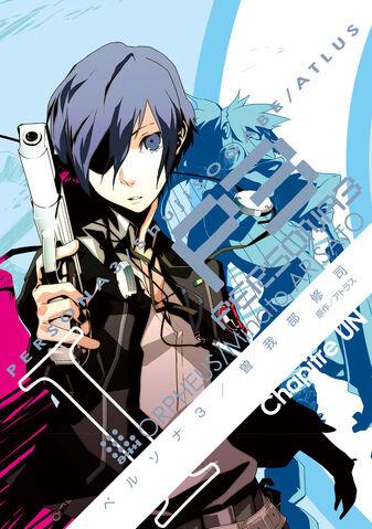 File:Persona 3 Cover 1.jpg