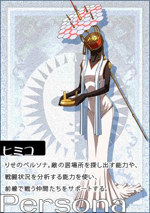 File:Persona 4 Himiko 2.jpg