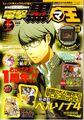 P4-Manga.jpg