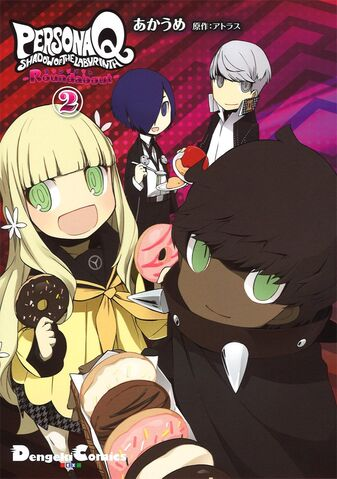 File:Persona Q Shadow of the Labyrinth -Roundabout- 2.jpg