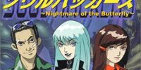 Devil Summoner: Soul Hackers: Nightmare of the Butterfly