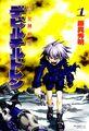 Devil Children Manga Volume 1.jpg