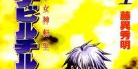 Shin Megami Tensei: Devil Children (Manga)