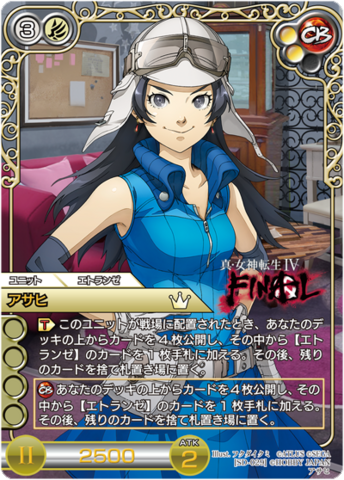 File:Last Chronicle' Card Illustrations of Asahi.png