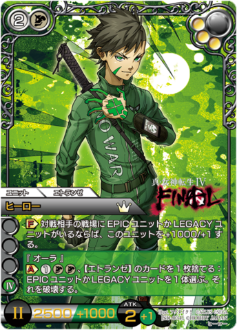 File:Last Chronicle' Card Illustrations of Nanashi.png