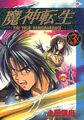 Majin Tensei Manga Volume 3.jpg
