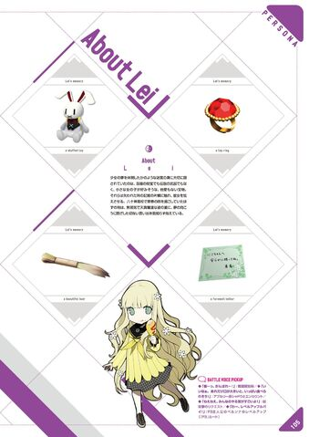 File:Rei's Precious Things PQ.jpg