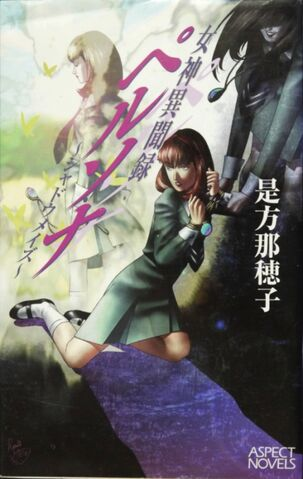 File:Persona - Shadow Maze Cover.jpg