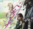 Megami Ibunroku Persona: Shadow Maze