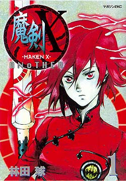 File:Maken X Another Volume 1.jpg