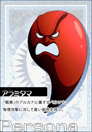 File:Narukami persona03.jpg