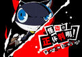 P5 key art of Morgana.jpg