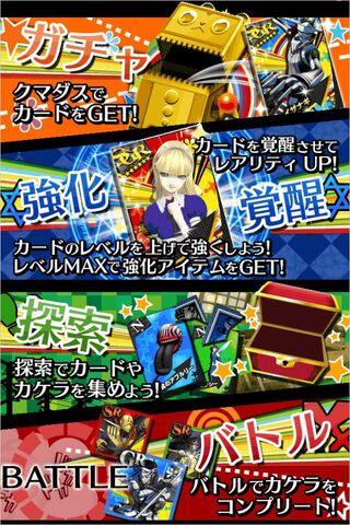 File:P4 Card Battle 04.jpg