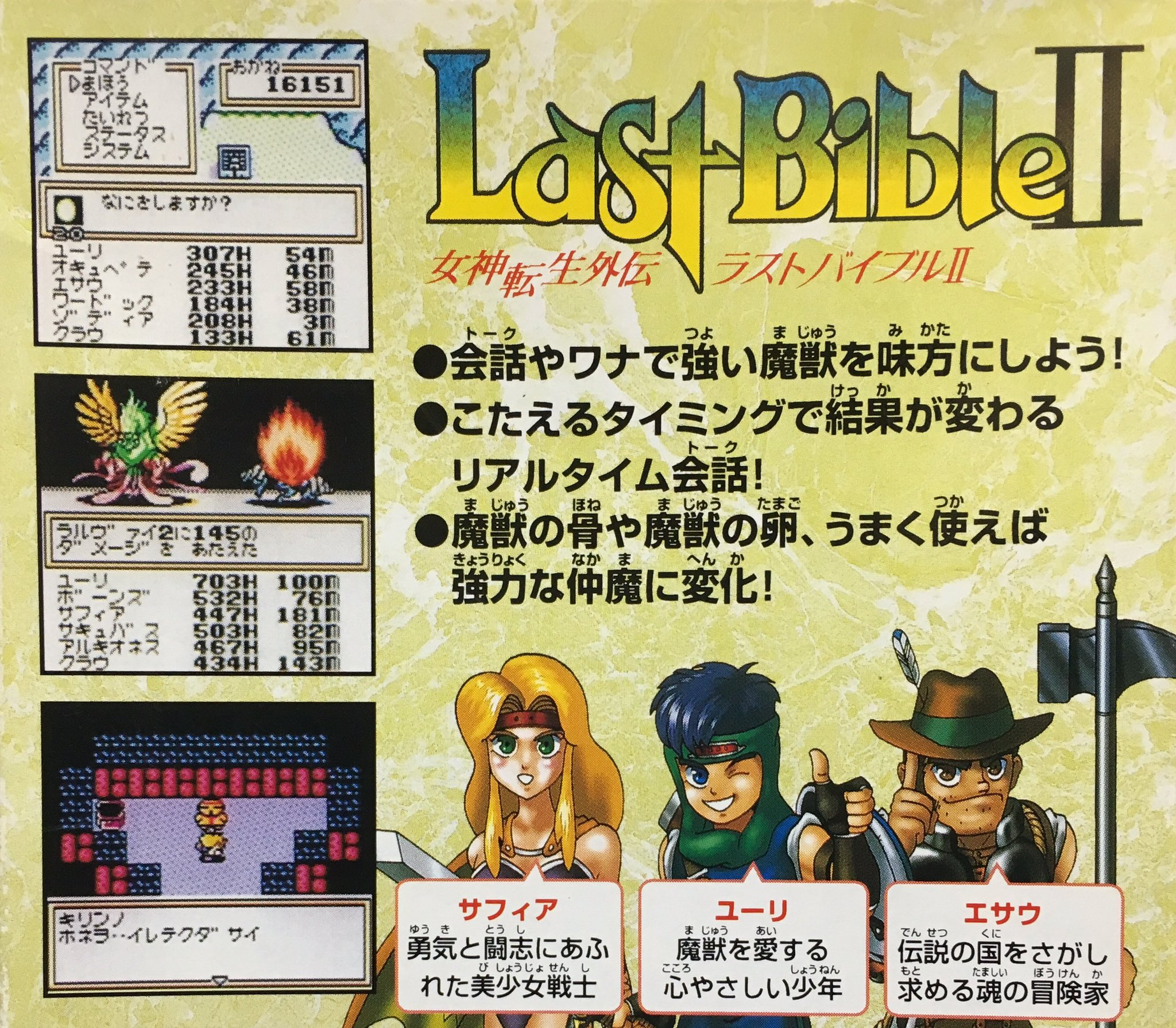 File:LBIIJapan Back.jpg