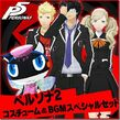 P5 Seven Sisters High School costumes DLC