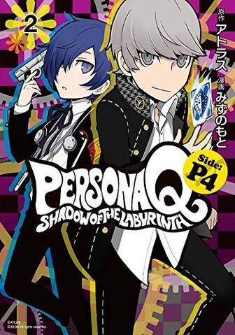 File:Persona Q Persona 4 side Volume 02 cover.jpg