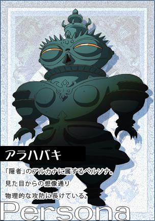 File:Narukami persona11.jpg