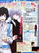 Otomedia June 2013 AO Interview