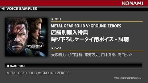 METAL GEAR SOLID V GROUND ZEROES - 店舗別購入特典 「録り下ろしケータイ用ボイス」試聴