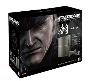 File:Metal Gear Solid 4 PS3Premium A.jpg