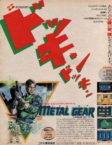 File:MSXFAN198708 0127.jpg