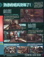 MGR Famitsu Scans 05 MGSTV
