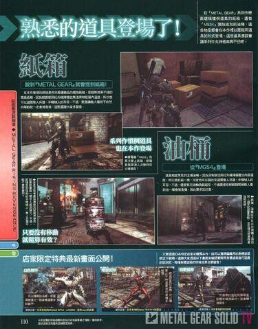 File:MGR Famitsu Scans 05 MGSTV.jpg
