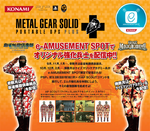 MPOP e-Amusement soldiers