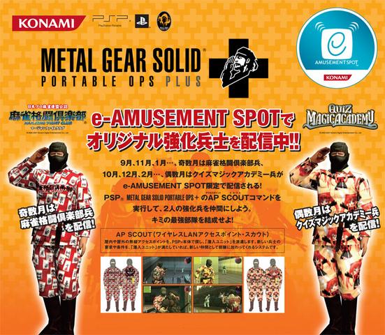 File:MPOP e-Amusement soldiers.png
