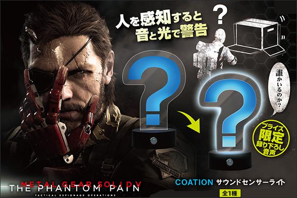 File:MGSV-The-Phantom-Pain-Taito-Question-Mark.jpg