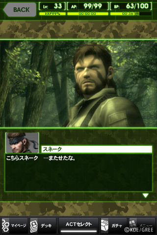 File:Metal gear solid social ops screenshot bde55073.png