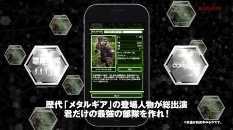METAL GEAR SOLID SOCIAL OPS - Trailer TGS 2012