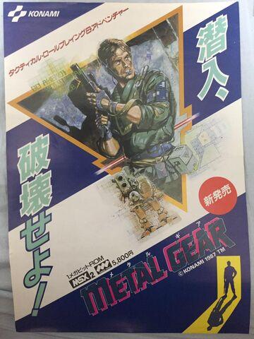 File:MSX Metal Gear flyer (front).jpg