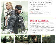 3ds MGS3 launch thingy