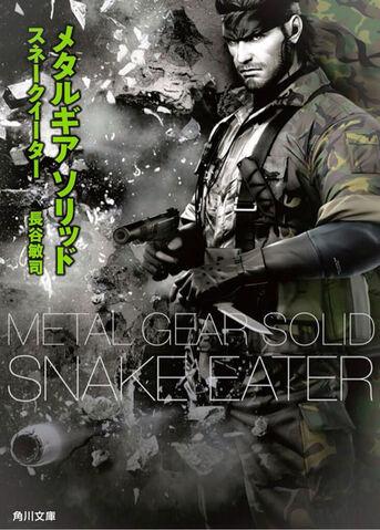 File:MGS3-Novel.jpg