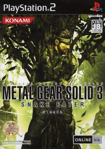 File:Metal Gear Solid 3 PS2Stockholder A.jpg