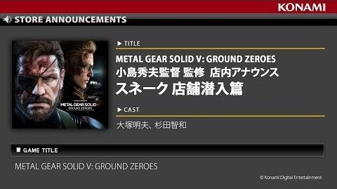 METAL GEAR SOLID V GROUND ZEROES - 店内アナウンス 「スネーク 店舗潜入篇」
